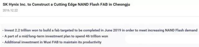 为满足NAND Flash市场需求 SK海力士建新厂