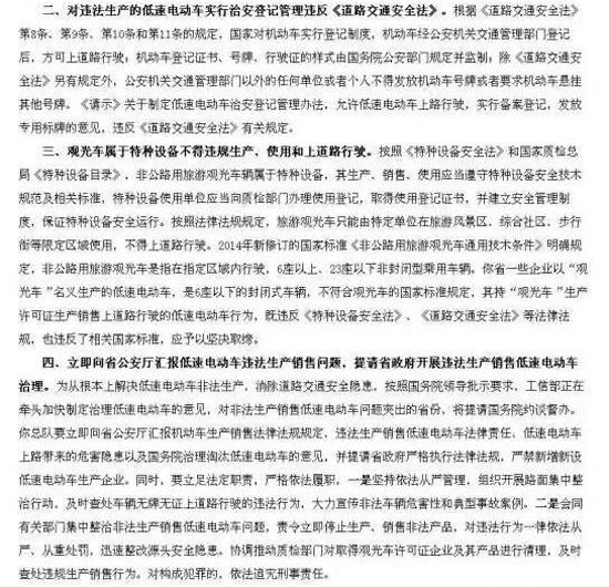 公安部正式发文 或将成为非法低速电动车产业的终结解读