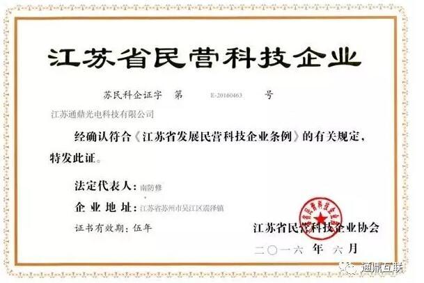 """江苏通鼎光电科技有限公司荣获 """"江苏省民营科技企业""""称号"""