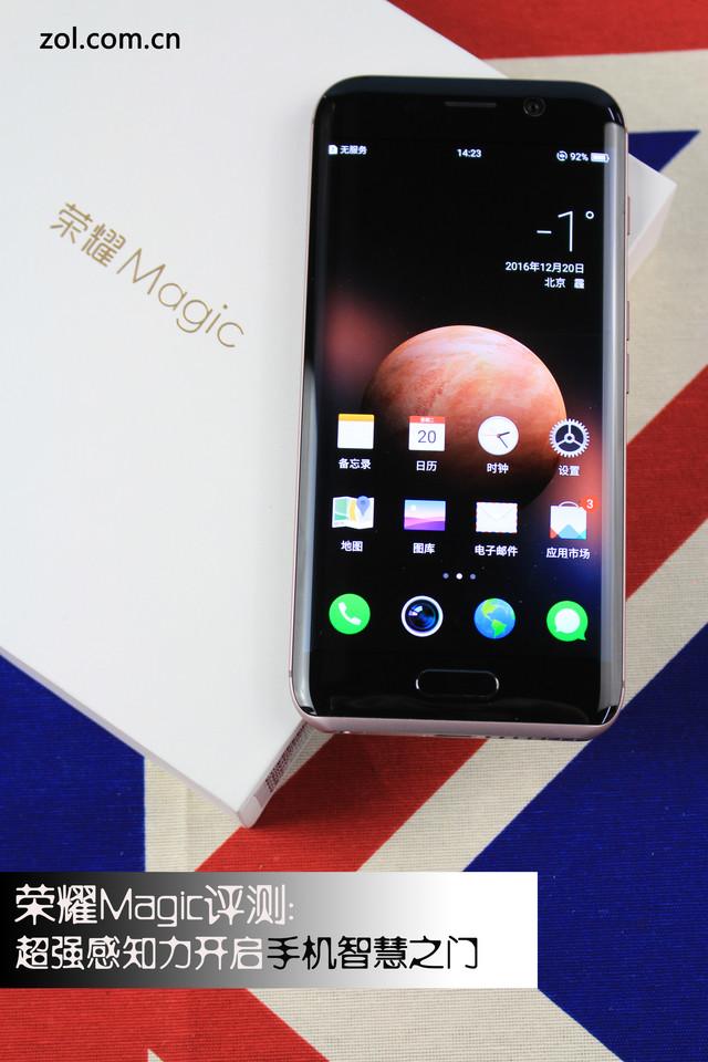 荣耀Magic深度评测:打破智能手机的固有认知 开创手机行业的新领域