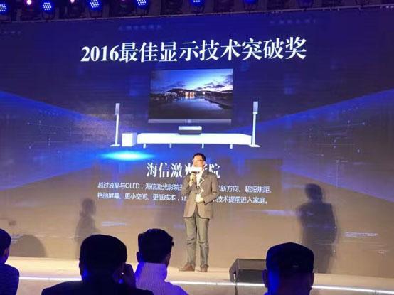 2016年度科技风云榜发布,海信4K激光电视斩获最佳显示技术突破奖
