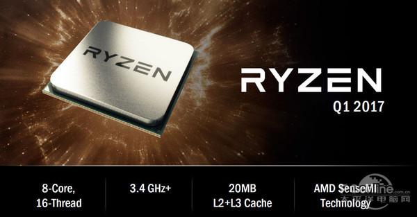 终于有了点眉目!AMD Zen化身Ryzen拯救世界