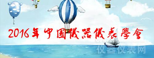 2016年中国仪器仪表学会相关动态大盘点