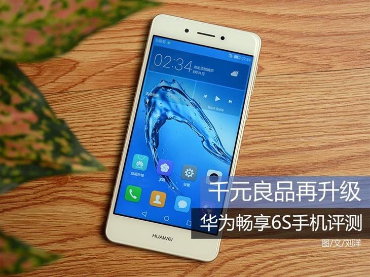 千元高颜旗舰再升级 华为畅享6S手机评测
