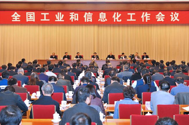 2017年全国工业和信息化工作会议在京开幕