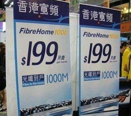 香港:两碗面的钱,就够付千兆宽带月费