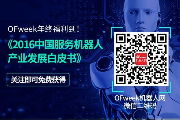 2016中国服务机器人产业发展白皮书(一):产业现状