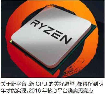 "DIY和PC走向""归真""2016年硬件玩法总结"