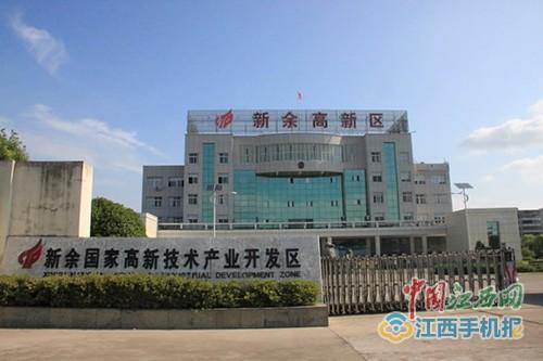 江西新余高新区全力推动光伏工业展开