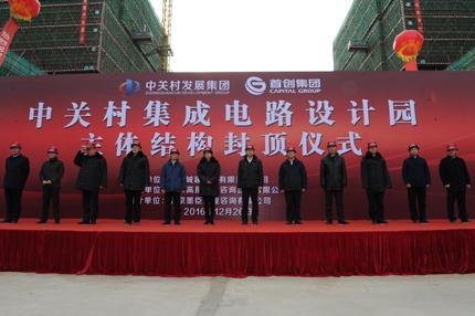 构建高精尖产业结构 中关村IC PARK项目顺利封顶