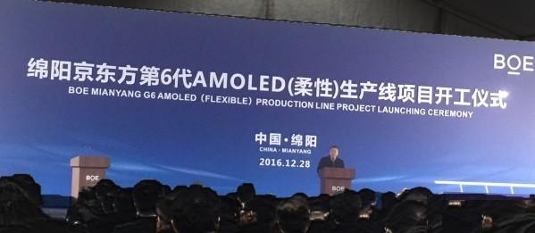 京东方绵阳第6代可挠式AMOLED项目开工 预计2019年投产