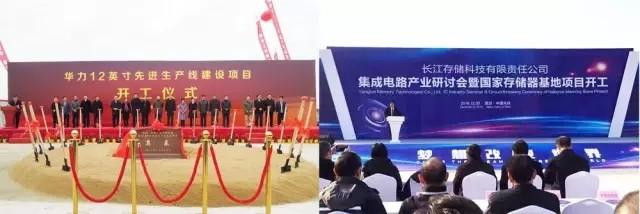 长江存储华力二期同日开工 IC业重要建设期将至