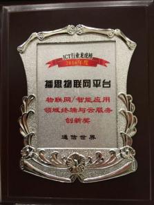 播思物联网平台获得2016年ICT龙虎榜IoT类大奖
