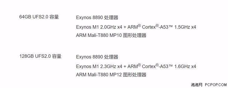 魅族PRO 6 Plus性能评测:对比一加3T 三星Exynos 8890丝毫不逊色