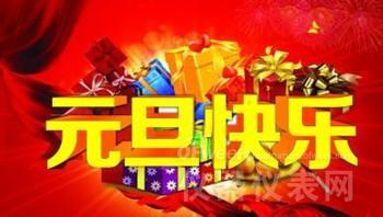 金鸡迎新 OFweek仪器仪表网恭祝读者元旦快乐!