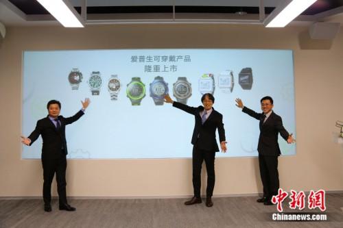 爱普生在可穿戴设备发布会上推出三大系列产品