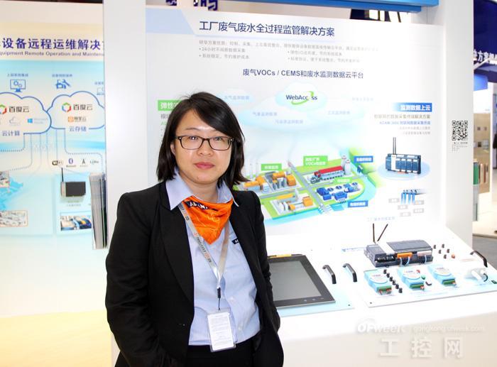研华工业自动化事业群资深产品经理贾秀青
