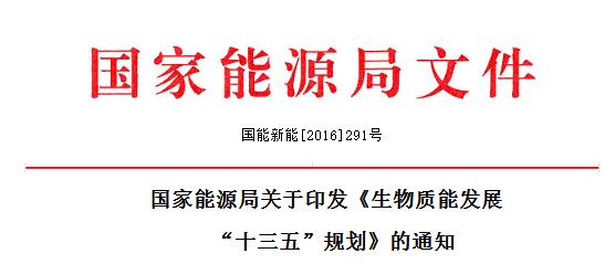 """国家能源局发布《生物质能发展""""十三五""""规划》"""