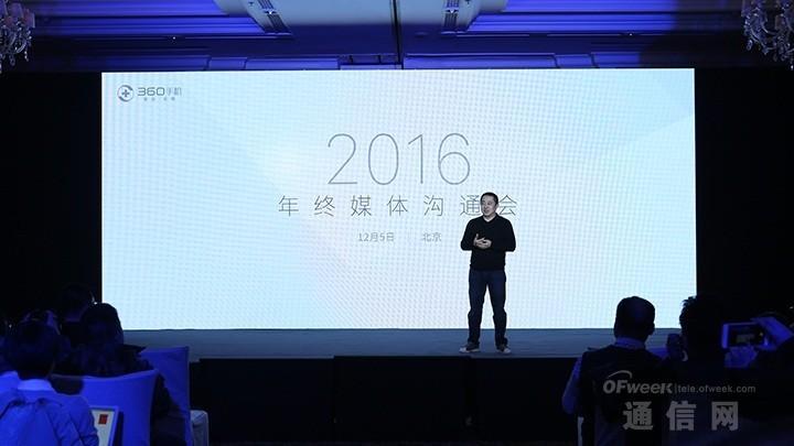 360手机李开新:未来五到十年 360手机怎么走?