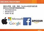 """【干货】解读硬件行业的未来和""""钱""""景"""
