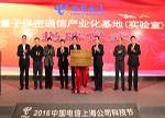 中国电信量子保密通信产业基地在沪揭牌