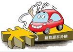 揭露新能源汽车补贴的另一面