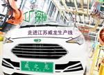 工厂探秘:全面了解低速电动车的真实生产全流程