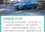 比亚迪秦EV300冬季续航实测:靠谱儿~~~