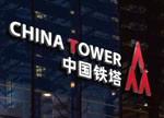 中国铁塔成功发行首期资产支持票据