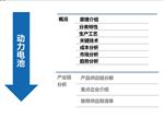 【综述】动力电池产业链全景图深度分析