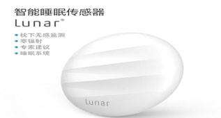 小米推出睡眠传感器lunar,所有设计只为你感觉不到它的存在