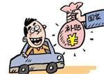 定调挂钩电池目录 新能源车补贴新政或明年2季度执行