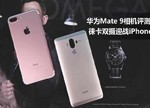 """华为Mate 9/iPhone 7 Plus对比评测:Mate 9/7P拍照谁更强?这次""""细节""""说了实话!"""