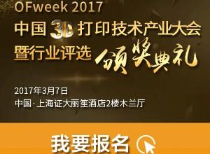 【研讨会】OFweek 2017中国3D打印技术产业大会