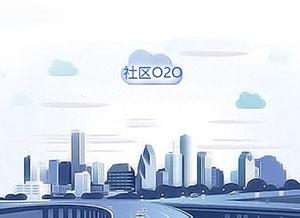 社区O2O落地 物业是必由之路