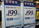 【观察】香港:两碗面的钱 就够付千兆宽带月费