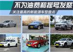 2016十款热搜车型:比亚迪秦/唐/荣威等