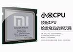 研发处理器耗资不菲 华为和小米自主芯片为了啥?