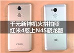 """红米4和360N4S骁龙版拍照对比评测:千元同""""芯""""机拍照谁更强?"""