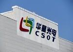 """华星光电G11开工 将改写中国""""缺芯少屏""""历史"""
