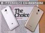 """红米4高配版 VS 360N4S骁龙版:同""""芯""""争霸!谁是千元性能王?"""