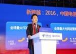 中国电信发布2017合作策略与举措:共创五大业务生态圈