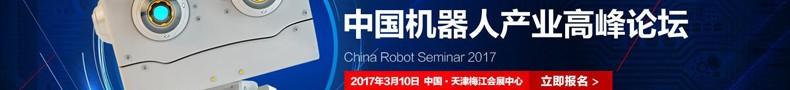 2016中国智能制造技术在线展会