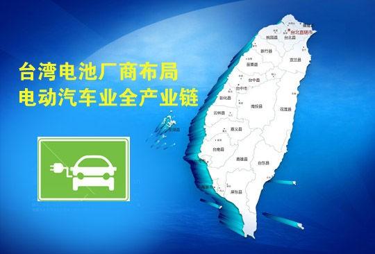 简析台湾电动汽车及电池厂商布局