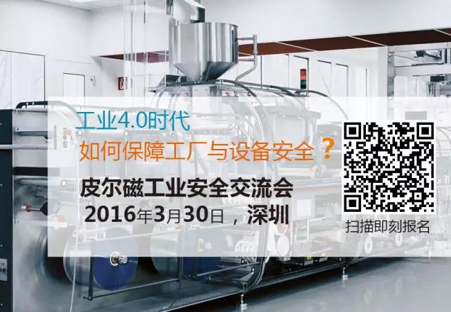 如何保障工厂与设备安全?