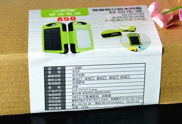太阳能充电的移动电源开箱体验