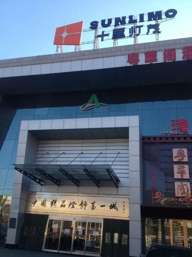 北京   北京十里河灯饰城:目前开业的店面仅