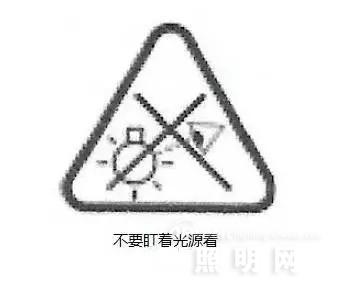 灯具新国标GB7000.1-2015将于明年实施