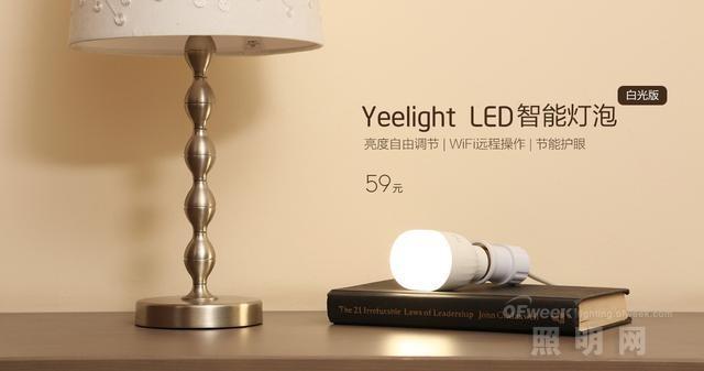 小米Yeelight LED智能灯泡开箱评测