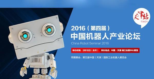 2016(第四届)中国机器人产业论坛